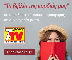 ΠΡΟΣΦΟΡΑ 7 ΜΕΡΕΣ TV