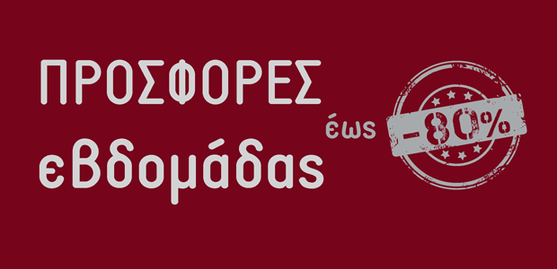 ΠΡΟΣΦΟΡΕΣ ΕΒΔΟΜΑΔΑΣ