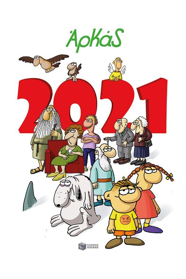 ΗΜΕΡΟΛΟΓΙΟ 2021-ΑΡΚΑΣ
