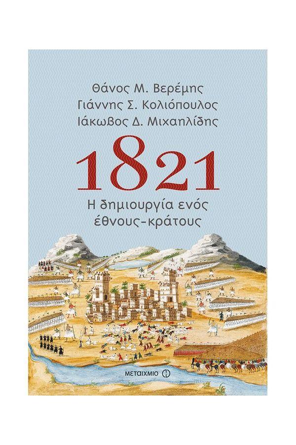 1821: Η ΔΗΜΙΟΥΡΓΙΑ ΕΝΟΣ ΕΘΝΟΥΣ-ΚΡΑΤΟΥΣ