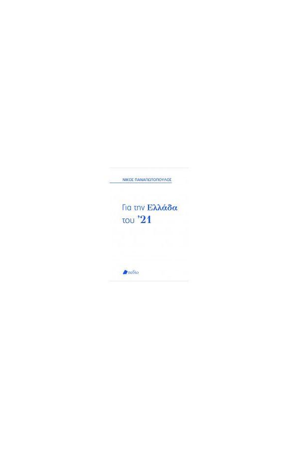 ΓΙΑ ΤΗΝ ΕΛΛΑΔΑ ΤΟΥ '21 (ΚΑΣΕΤΙΝΑ ΣΥΛΛΕΚΤΙΚΗ ΕΚΔΟΣΗ)