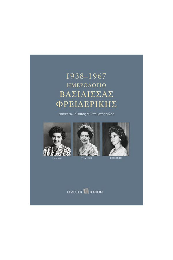 ΗΜΕΡΟΛΟΓΙΟ ΒΑΣΙΛΙΣΣΑΣ ΦΡΕΙΔΕΡΙΚΗΣ 1938–1967