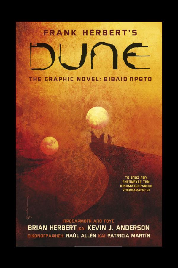 DUNE, THE GRAPHIC NOVEL: ΒΙΒΛΙΟ ΠΡΩΤΟ