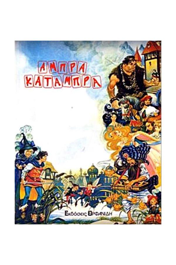 ΑΜΠΡΑ ΚΑΤΑΜΠΡΑ (ΜΕ CD) - ΜΑΛΑΚΟ ΕΞΩΦΥΛΛΟ - ΠΑΚΕΤΟ 10 ΤΕΥΧΩΝ