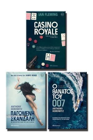 COMBO 007 - Ο ΘΑΝΑΤΟΣ ΤΟΥ 007/ΠΑΓΩΜΕΝΗ ΣΚΑΝΔΑΛΗ/CASINO ROYALE