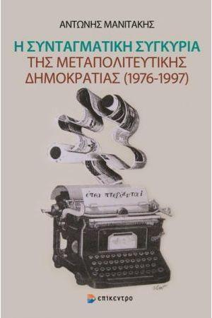Η ΣΥΝΤΑΓΜΑΤΙΚΗ ΣΥΓΚΥΡΙΑ ΤΗΣ ΜΕΤΑΠΟΛΙΤΕΥΤΙΚΗΣ ΔΗΜΟΚΡΑΤΙΑΣ 1976-1997