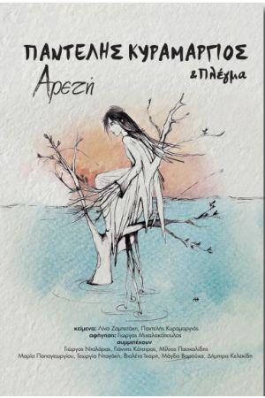 ΑΡΕΤΗ (ΒΙΒΛΙΟ+CD)
