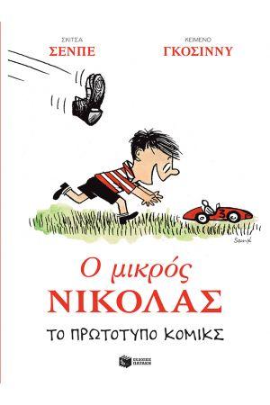 Ο ΜΙΚΡΟΣ ΝΙΚΟΛΑΣ-ΤΟ ΠΡΩΤΟΤΥΠΟ ΚΟΜΙΚΣ