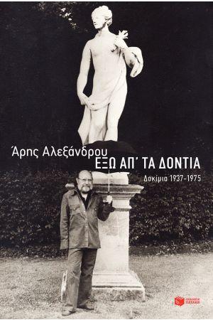 ΕΞΩ ΑΠ ΤΑ ΔΟΝΤΙΑ-ΔΟΚΙΜΙΑ 1937-1975