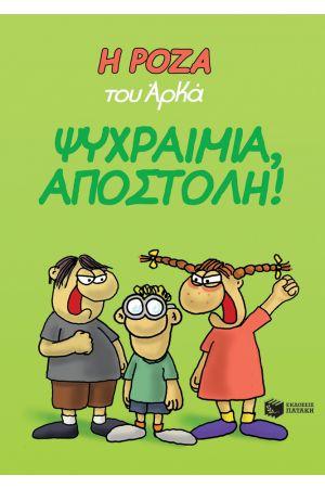Η ΡΟΖΑ ΤΟΥ ΑΡΚΑ : ΨΥΧΡΑΙΜΙΑ ΑΠΟΣΤΟΛΗ!