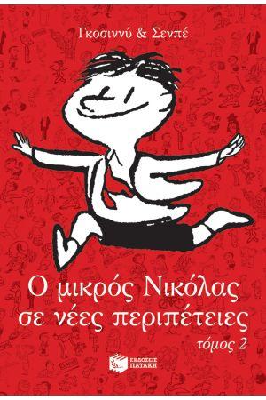 Ο ΜΙΚΡΟΣ ΝΙΚΟΛΑΣ ΣΕ ΝΕΕΣ ΠΕΡΙΠΕΤΕΙΕΣ - ΤΟΜΟΣ 2
