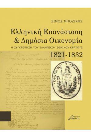 ΕΛΛΗΝΙΚΗ ΚΑΙ ΔΗΜΟΣΙΑ ΟΙΚΟΝΟΜΙΑ 1821-1832
