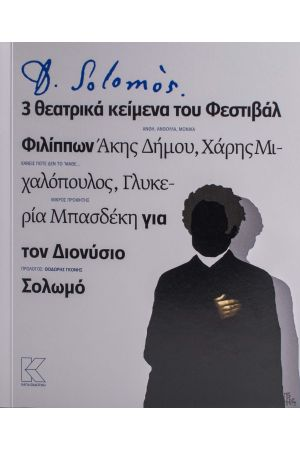 SOLOMOS - 3 ΘΕΑΤΡΙΚΑ ΚΕΙΜΕΝΑ ΤΟΥ ΦΕΣΤΙΒΑΛ ΦΙΛΙΠΠΩΝ ΓΙΑ ΤΟΝ ΔΙΟΝΥΣΙΟ ΣΟΛΩΜΟ