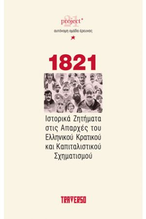1821 - ΙΣΤΟΡΙΚΑ ΖΗΤΗΜΑΤΑ ΣΤΙΣ ΑΠΑΡΧΕΣ ΤΟΥ ΕΛΛΗΝΙΚΟΥ ΚΡΑΤΙΚΟΥ ΚΑΙ ΚΑΠΙΤΑΛΙΣΤΙΚΟΥ ΣΧΗΜΑΤΙΣΜΟΥ