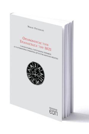 ΟΡΓΑΝΩΝΟΝΤΑΣ ΤΗΝ ΕΠΑΝΑΣΤΑΣΗ ΤΟΥ 1821