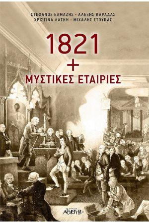 1821 + ΜΥΣΤΙΚΕΣ ΕΤΑΙΡΕΙΕΣ