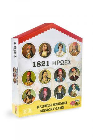 50/50 Games: 1821 ΗΡΩΕΣ ΠΑΙΧΝΙΔΙ ΜΝΗΜΗΣ
