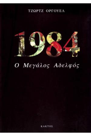 1984 -  Ο Μεγάλος Αδελφός