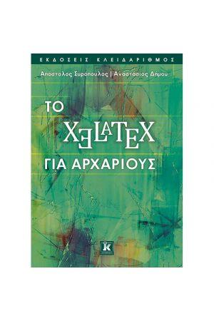 ΤΟ XELATEX ΓΙΑ ΑΡΧΑΡΙΟΥΣ