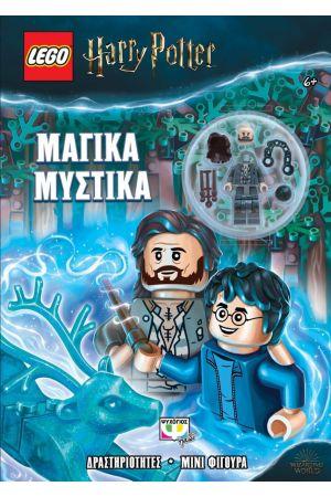 LEGO HARRY POTTER: ΜΑΓΙΚΑ ΜΥΣΤΙΚΑ