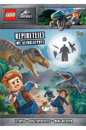 LEGO JURASSIC WORLD: ΠΕΡΙΠΕΤΕΙΕΣ ΜΕ ΔΕΙΝΟΣΑΥΡΟΥΣ