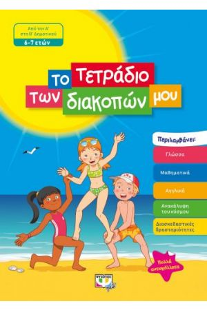 ΤΟ ΤΕΤΡΑΔΙΟ ΤΩΝ ΔΙΑΚΟΠΩΝ ΜΟΥ - 6-7 ΕΤΩΝ