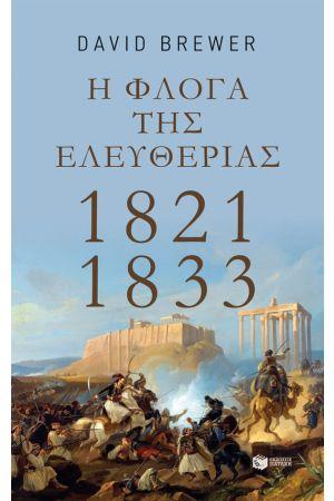 Η ΦΛΟΓΑ ΤΗΣ ΕΛΕΥΘΕΡΙΑΣ: 1821-1833