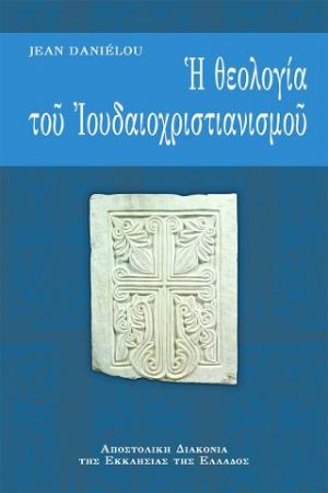 Η ΘΕΟΛΟΓΙΑ ΤΟΥ ΙΟΥΔΑΙΟΧΡΙΣΤΙΑΝΙΣΜΟΥ