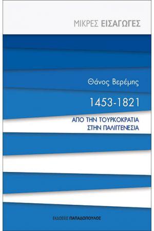 1453-1821 ΑΠΟ ΤΗΝ ΤΟΥΡΚΟΚΡΑΤΙΑ ΣΤΗΝ ΠΑΛΙΓΓΕΝΕΣΙΑ
