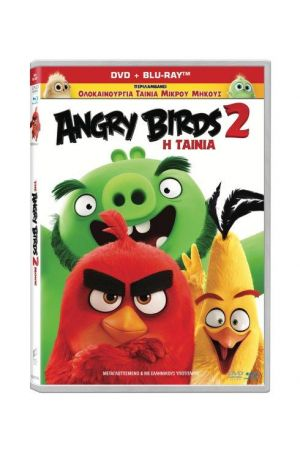 ANGRY BIRDS: Η ΤΑΙΝΙΑ 2 (DVD + BLU RAY COMBO)