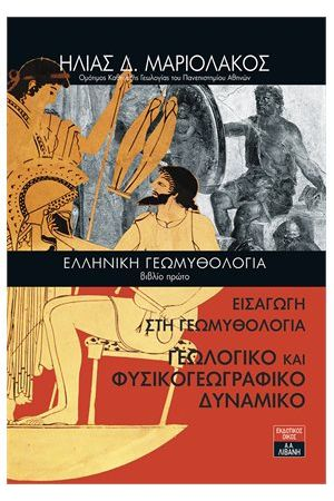 ΕΛΛΗΝΙΚΗ ΓΕΩΜΥΘΟΛΟΓΙΑ - ΒΙΒΛΙΟ ΠΡΩΤΟ