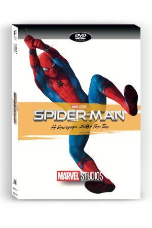 SPIDER-MAN: Η ΕΠΙΣΤΡΟΦΗ ΣΤΟΝ ΤΟΠΟ ΤΟΥ (O-RING)
