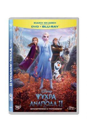 ΨΥΧΡΑ ΚΑΙ ΑΝΑΠΟΔΑ 2 COMBO (DVD+BLU-RAY)