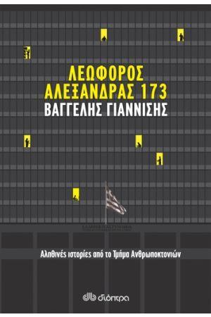 ΛΕΩΦΟΡΟΣ ΑΛΕΞΑΝΔΡΑΣ 173