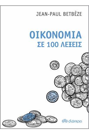 ΟΙΚΟΝΟΜΙΑ ΣΕ 100 ΛΕΞΕΙΣ