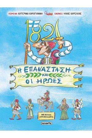 1821 Η ΕΠΑΝΑΣΤΑΣΗ ΚΑΙ ΟΙ ΗΡΩΕΣ
