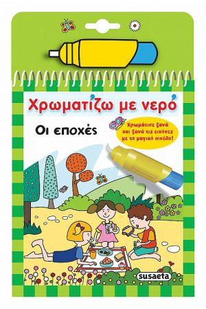 ΧΡΩΜΑΤΙΖΩ ΜΕ ΝΕΡΟ- ΟΙ ΕΠΟΧΕΣ