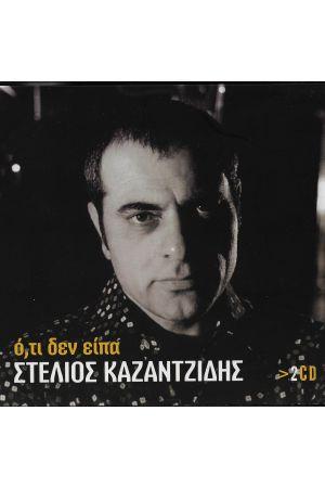 ΟΤΙ ΔΕΝ ΕΙΠΑ (2CD)