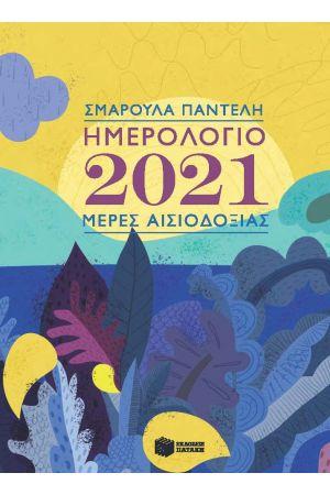 ΗΜΕΡΟΛΟΓΙΟ 2021 ΜΕΡΕΣ ΑΙΣΙΟΔΟΞΙΑΣ