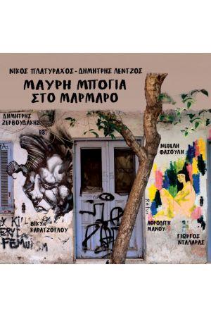 ΜΑΥΡΗ ΜΠΟΓΙΑ ΣΤΟ ΜΑΡΜΑΡΟ