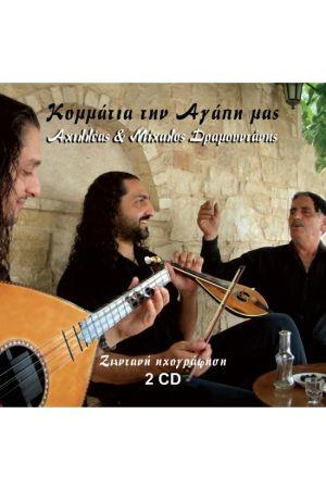 ΚΟΜΜΑΤΙΑ ΤΗΝ ΑΓΑΠΗ ΜΑΣ (2CD)
