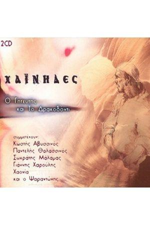 Ο ΓΗΤΕΥΤΗΣ ΚΑΙ ΤΟ ΔΡΑΚΟΔΟΝΤΙ (2CD)