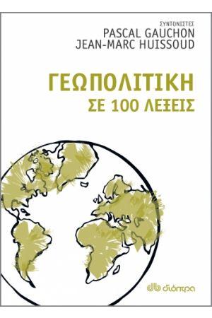 ΓΕΩΠΟΛΙΤΙΚΗ ΣΕ 100 ΛΕΞΕΙΣ