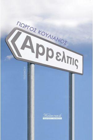 App ELPIS