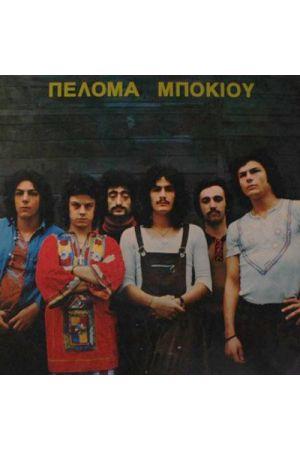 ΠΕΛΟΜΑ ΜΠΟΚΙΟΥ (LP)