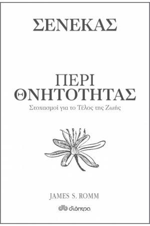 ΠΕΡΙ ΘΝΗΤΟΤΗΤΑΣ - ΣΕΝΕΚΑΣ