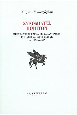 ΣΥΝΟΜΙΛΙΕΣ ΠΟΙΗΤΩΝ (Μεταπλάσεις, παρωδίες και αντίλογοι στη νεοελληνική ποίηση του 20ού αιώνα)
