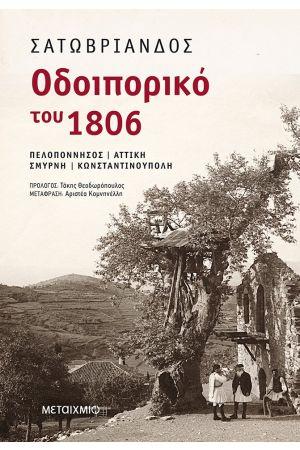 ΟΔΟΙΠΟΡΙΚΟ ΤΟΥ 1806 - ΠΕΛΟΠΟΝΝΗΣΟΣ - ΑΤΤΙΚΗ - ΣΜΥΡΝΗ - ΚΩΝΣΤΑΝΤΙΝΟΥΠΟΛΗ