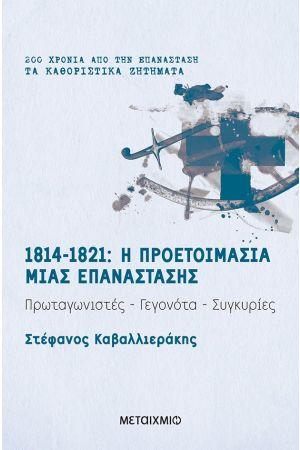 1814 - 1821: Η ΠΡΟΕΤΟΙΜΑΣΙΑ ΜΙΑΣ ΕΠΑΝΑΣΤΑΣΗΣ (Πρωταγωνιστές-Γεγονότα-Συγκυρίες)