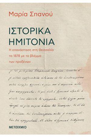 ΙΣΤΟΡΙΚΑ ΗΜΙΤΟΝΙΑ - Η ΕΠΑΝΑΣΤΑΣΗ ΣΤΗ ΘΕΣΣΑΛΙΑ ΤΟ 1878 ΜΕ ΤΟ ΒΛΕΜΜΑ ΤΩΝ ΠΡΟΞΕΝΩΝ
